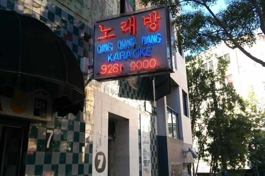 Ding Dong Dang karaoke bars