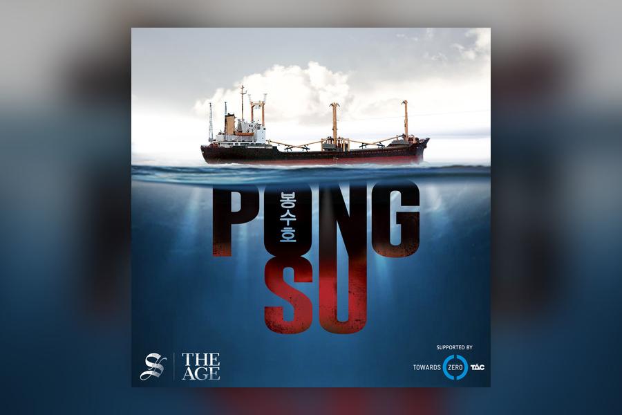 Best Australian Podcasts - Last Voyage of Pong Su