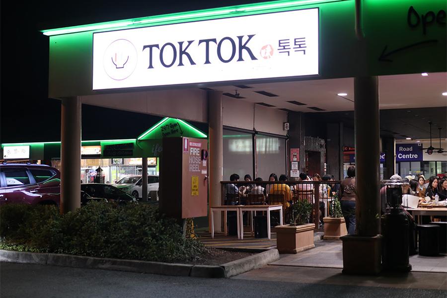 Best Korean BBQ Restaurants in Brisbane Tok Tok Korean Cuisine