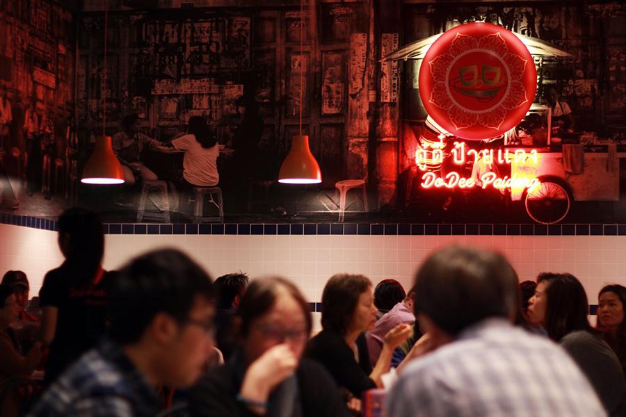 Best Thai Restaurants in Sydney DoDee Paidang